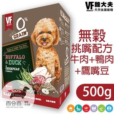 魏大夫無穀挑嘴(牛+鴨+鷹嘴豆)500g
