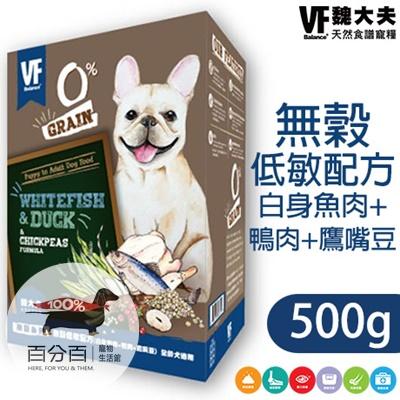 魏大夫無穀低敏(白身魚+鴨+鷹嘴豆)500g