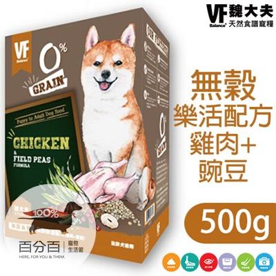 魏大夫無穀樂活(雞+豌豆)500g