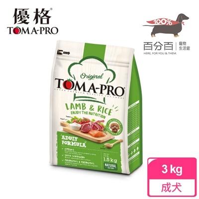 ^優格成犬羊肉(小顆粒)3kg