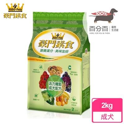 豪門素食活力纖穀成犬2kg