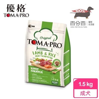 ^優格成犬羊肉(小顆粒)1.5kg