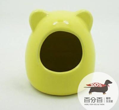 倉鼠陶瓷睡窩-黃色*