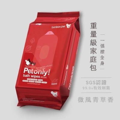 【蹦蹦跳】寵物專用濕紙巾(微風青草香)-家庭包