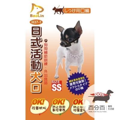 活動式網狀犬口罩-XS