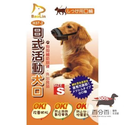 活動式網狀犬口罩-S
