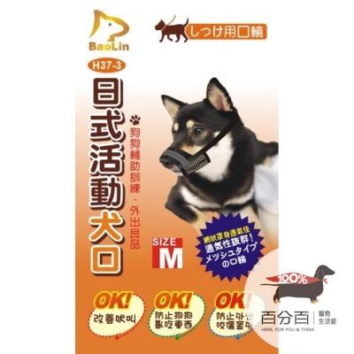 活動式網狀犬口罩-M