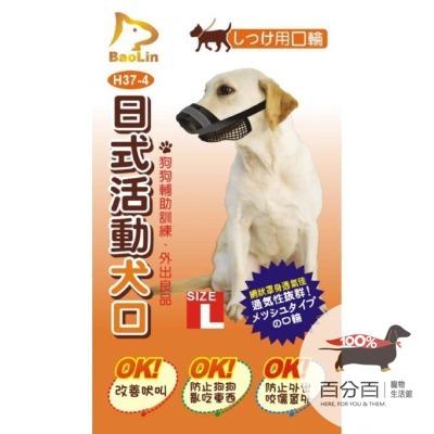 活動式網狀犬口罩-L