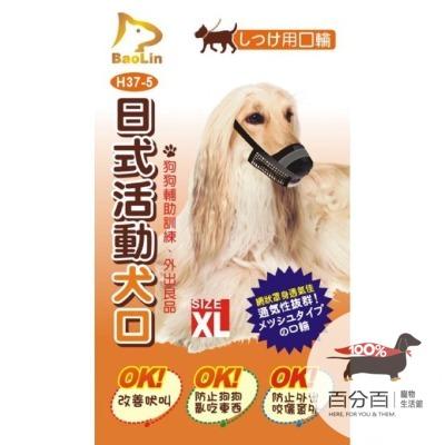 活動式網狀犬口罩-XL