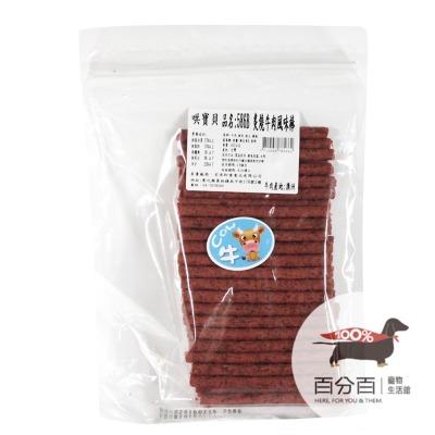 586B哄寶貝炙燒牛肉風味棒經濟包420g