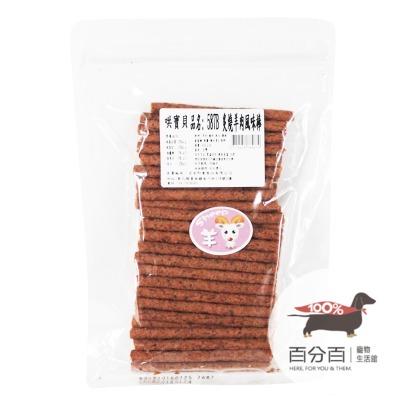 587B哄寶貝炙燒羊肉風味棒經濟包420g