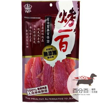 烤一百-蜜汁雞腿肉片 130g