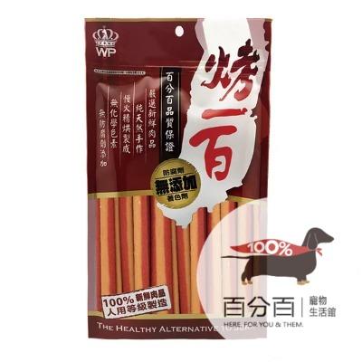 烤一百-三效雞肉棒(卵磷脂+蝦紅素+鮭魚)180g