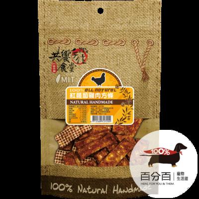 共饗食堂-紅蘿蔔雞肉條100g