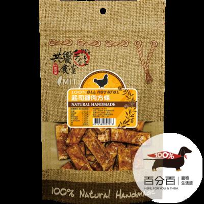 共饗食堂-起司雞肉方條80g