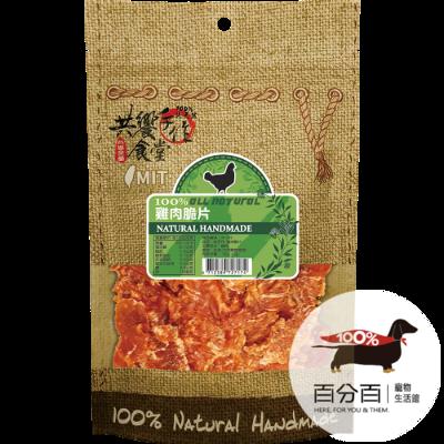 共饗食堂-雞肉脆片100g