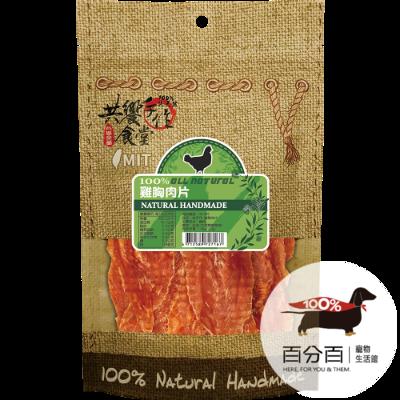 共饗食堂-雞胸肉片100g