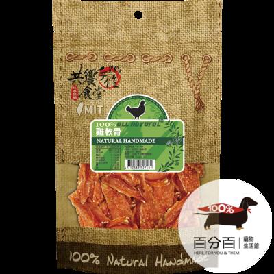 共饗食堂-雞軟骨50g
