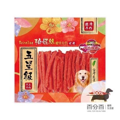 ^柏妮絲-牛肉條棒750g(經濟包)