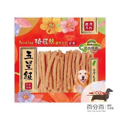 ^柏妮絲-羊肉條棒750g(經濟包)