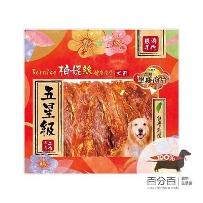^柏妮絲-里雞肉片380g
