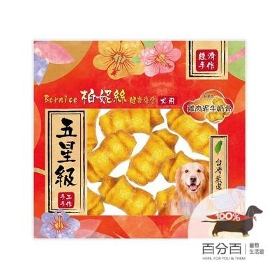 ^柏妮絲-雞肉泥牛奶骨13入(經濟包)