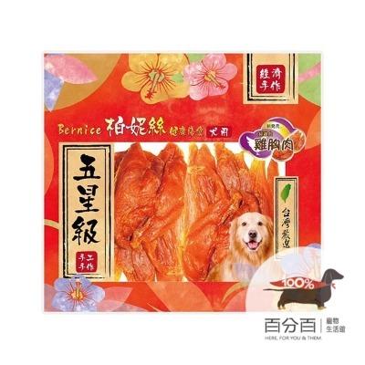 ^柏妮絲-雞胸肉380g