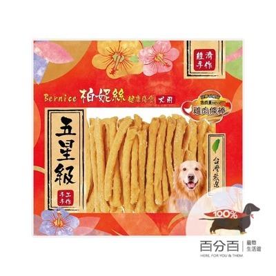 ^柏妮絲-雞肉條棒750g(經濟包)