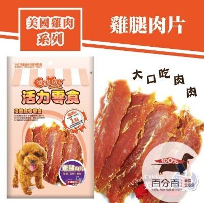 CR1活力零食雞腿肉片130g