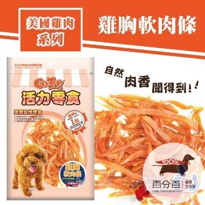 CR90活力零食雞胸軟肉條