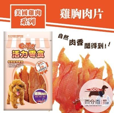 CR11活力零食雞胸肉片