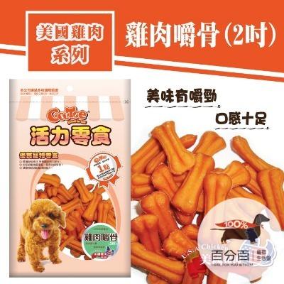 CR66活力零食2吋雞肉嚼骨160g