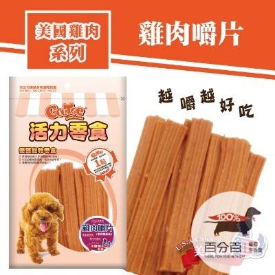 CR119活力零食雞肉嚼片(果寡糖添加)160g