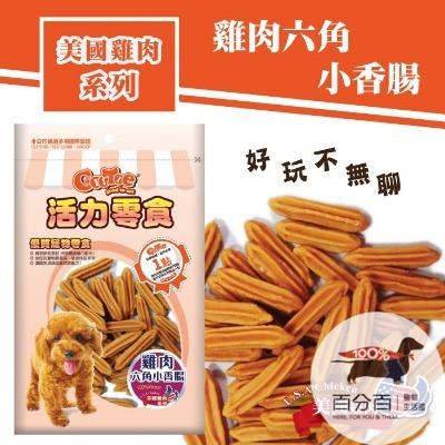 CR94活力零食雞肉六角小香腸200g