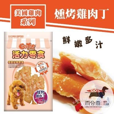 CR122活力零食燻烤雞肉丁140g