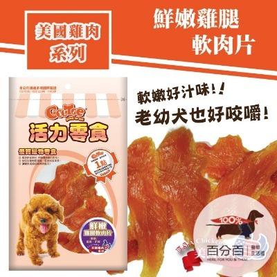 CR231活力零食鮮嫩雞腿軟肉片130g