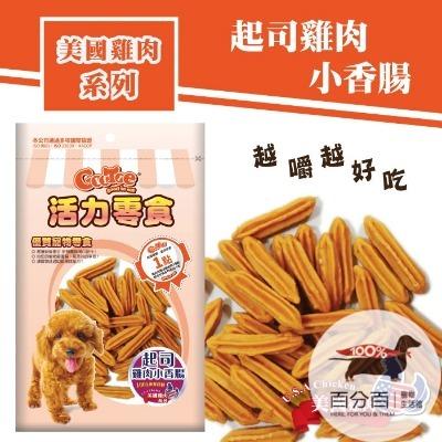 CR87活力零食起司雞肉小香腸200g
