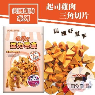 CR61活力零食起司雞肉切片(三角)200g