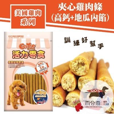 CR182活力零食夾心雞肉條(高鈣+地瓜內餡)200g