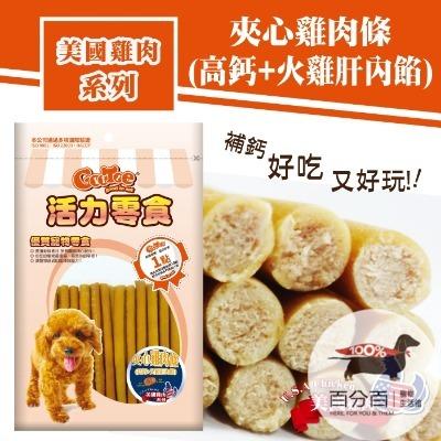 CR180活力零食夾心雞肉條(高鈣+雞肝內餡)