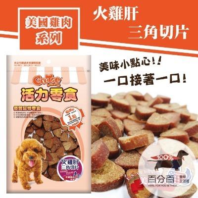 CR202活力零食火雞肝三角切片200g
