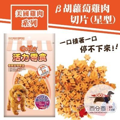 CR62活力零食B胡蘿蔔雞肉切片200g