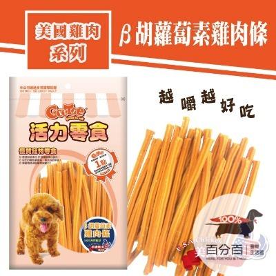 CR48活力零食B胡蘿蔔素雞肉條200g