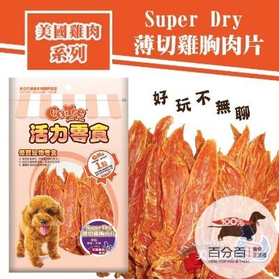 CR220活力零食SuperDry薄切雞胸肉片