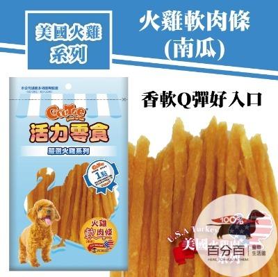 KR320活力零食火雞軟肉條(南瓜)120g