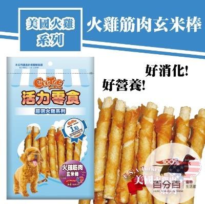 KR26活力零食火雞筋肉玄米棒120g