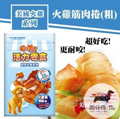 KR24活力零食火雞筋肉捲(粗)40g