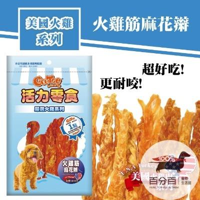 KR116活力零食火雞筋麻花辮70g