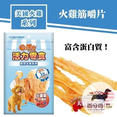 KR104活力零食火雞筋嚼片(100g)