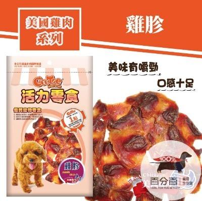 CR4活力零食雞胗150g